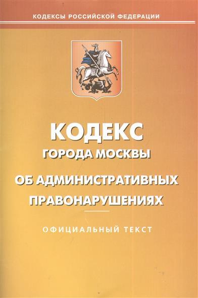 Кодекс города Москвы об административных правонарушениях. Официальный текст