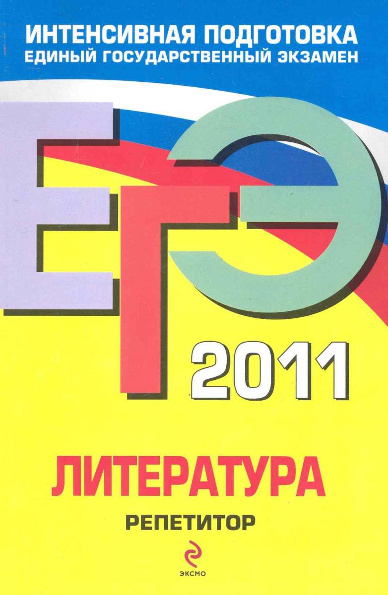 ЕГЭ 2011 Литература Репетитор