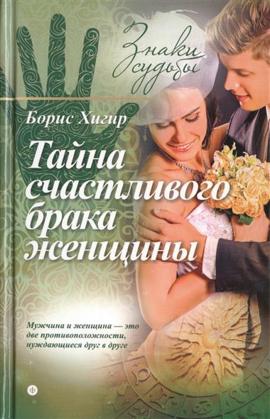 Хигир Б. Тайна счастливого брака женщины хигир б имена россии