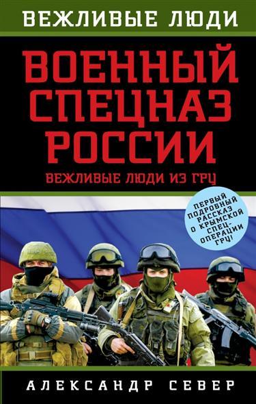 Север А. Военный спецназ России: Вежливые люди из ГРУ спецназ гру элита элит