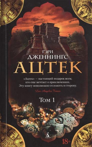Дженнингс Г. Ацтек (комплект из 2 книг) патология кожи комплект из 2 книг