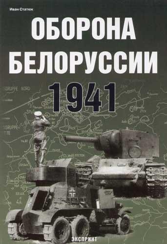 Оборона Белоруссии 1941