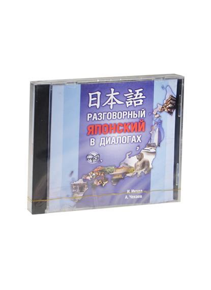 Икэда И., Чекаев А. Разговорный японский в диалогах (MP3) (Каро) куплю японский ямобур в хабаровске