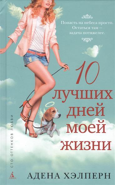 Книга 10 лучших дней моей жизни. Хэлперн А.