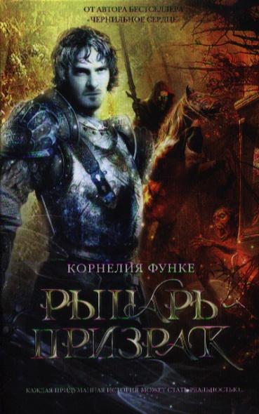 Функе К. Рыцарь-призрак функе к бесшабашный книга 2 живые тени
