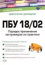 ПБУ 18/02 Порядок применения на примерах из практики…