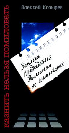 Козырев А. Казнить нельзя помиловать евгения радюшина казнить нельзя помиловать