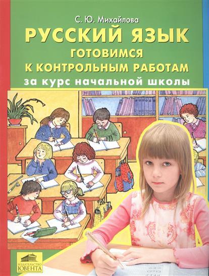 Михайлова С.: Русский язык. Готовимся к контрольным работам за курс начальной школы