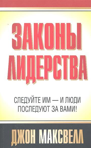 Максвелл Дж. Законы лидерства mmd130s180b [west] power