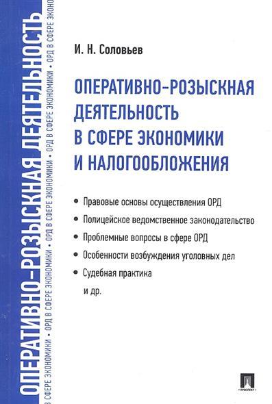 Оперативно-розыскная деятельность в сфере экономики и налогообложения
