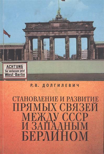 Становление и развитие прямых связей между СССР и Западным Берлином (1963-1964 гг.)
