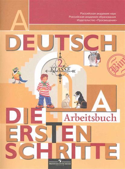 Немецкий язык 2 кл. Р/т 2тт