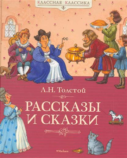 Толстой Л. Толстой Рассказы и сказки толстой л рассказы сказки басни 1 4 кл