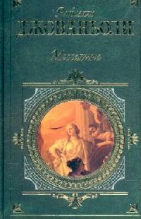 Мессалина Опимия
