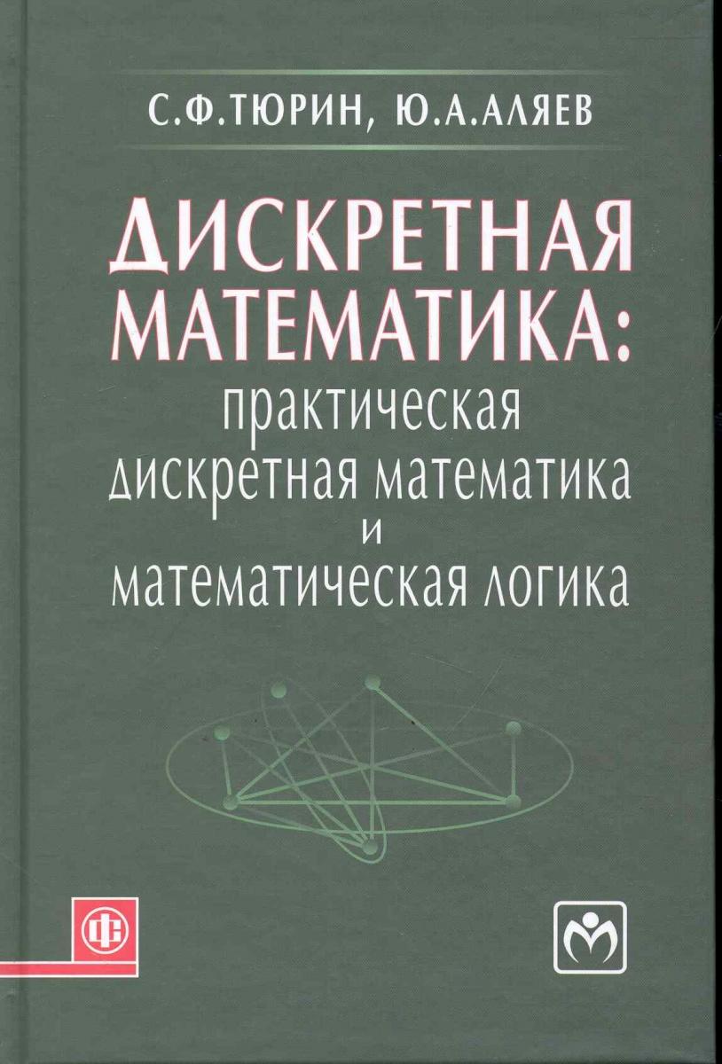цена Тюрин С. Дискретная математика Практич. дискретная математика… ISBN: 9785279034635