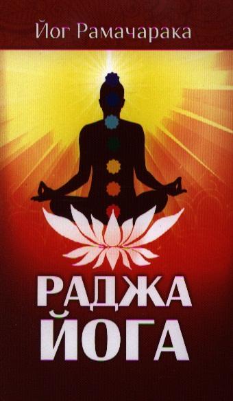 Раджа-йога. Учение йоги о психическом мире человека. 2-е издание