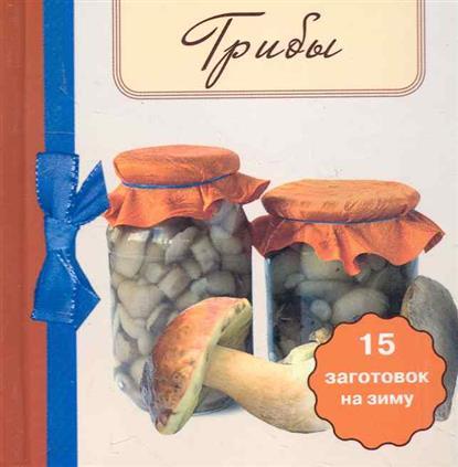 Грибы 15 заготовок на зиму какую шапку на зиму 2012