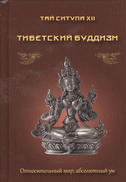 Тай Ситупа XII Тибетский буддизм. Относительный мир, абсолютный ум selection xii