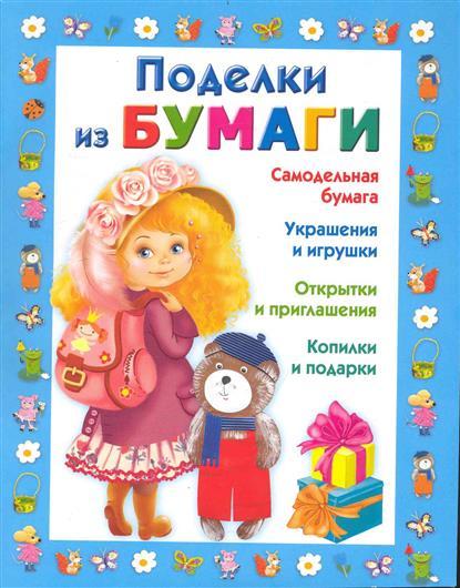 Книга поделки своими руками читать