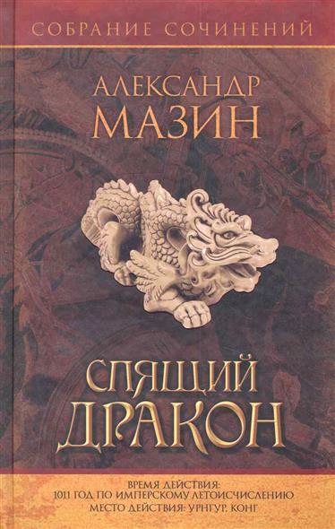 Мазин А. Спящий дракон мазин а в спящий дракон