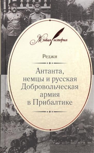 Реджи Антанта, немцы и русская Добровольческая армия в Прибалтике