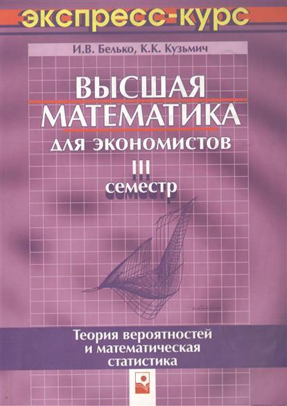 Высшая математика для экономистов 3 семестр