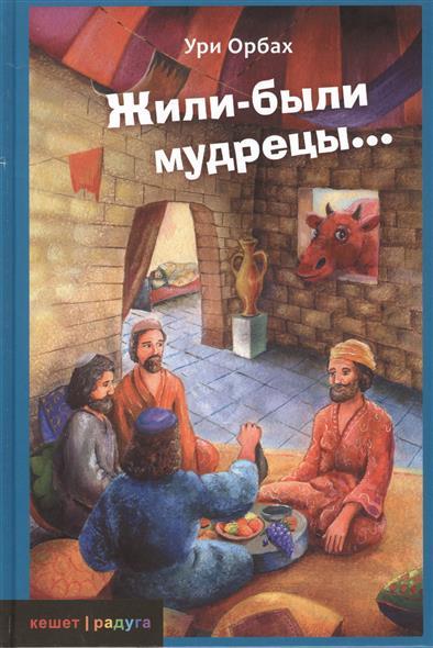 Орбах У. Жили-были мудрецы… азбукварик смартфон жили были