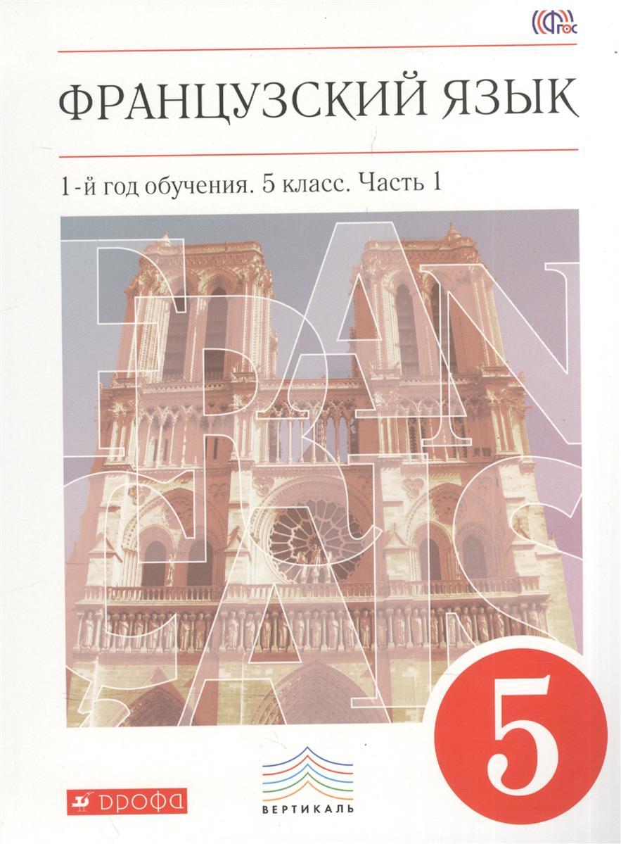 Французский язык. 1-й год обучения. 5 класс. Учебник. В 2-х частях. Часть 1