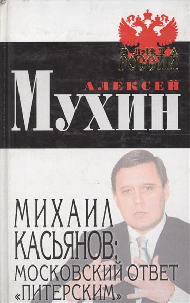 Михаил Касьянов московский ответ питерским