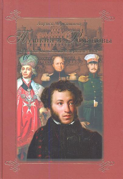 Черкашина Л. Пушкин и Романовы. Великие династии в зеркале веков романовы сбывшееся пророчество