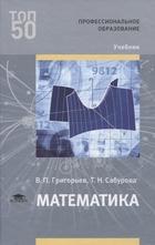 Дипломное проектирование автотранспортных предприятий Туревский И  Математика Учебник