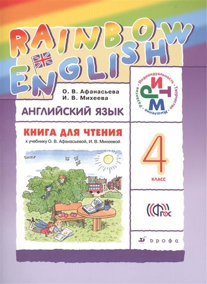 Английский язык Rainbow English. 4 класс. Книга для чтения к учебнику О.В. Афанасьевой, И.В. Михеевой