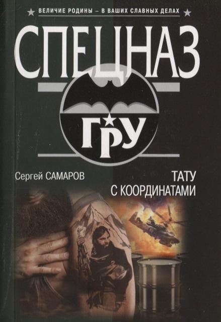Самаров С. Тату с координатами самаров с оружие монстр