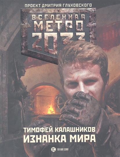 Калашников Т. Метро 2033: Изнанка мира калашников тимофей метро 2033 изнанка мира