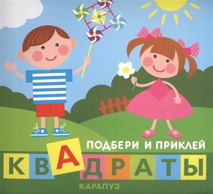 Савушкин С. (ред.) Подбери и приклей квадраты. Дети играют цена
