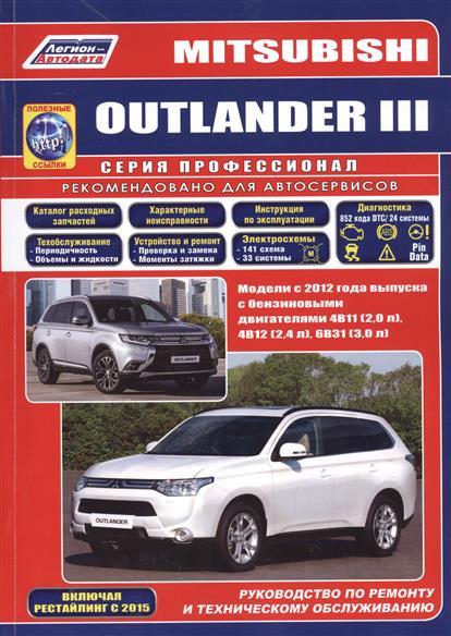 Mitsubishi Outlander III. Модели с 2012 года выпуска с бензиновыми двигателями 4В11 (2,0 л), 4В12 (2,4 л) и 6В31 (3,0 л). Руководство по ремонту и техническому обслуживанию mercedes benz ml w163 ml320 ml430 модели 1997 2002 гг выпуска с бензиновыми двигателями m112 3 2 л и m113 4 3 л руководство по ремонту и техническому обслуживанию