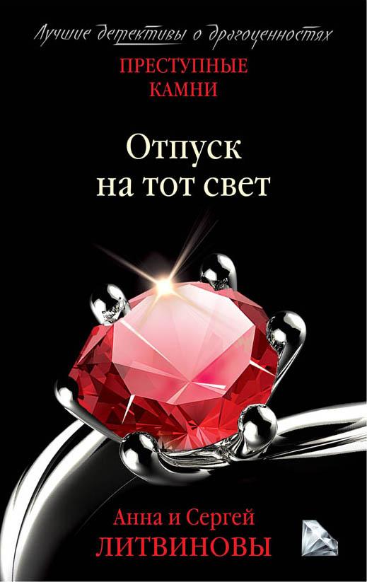 Литвинова А., Литвинов С. Отпуск на тот свет литвинова а литвинов с небесный остров