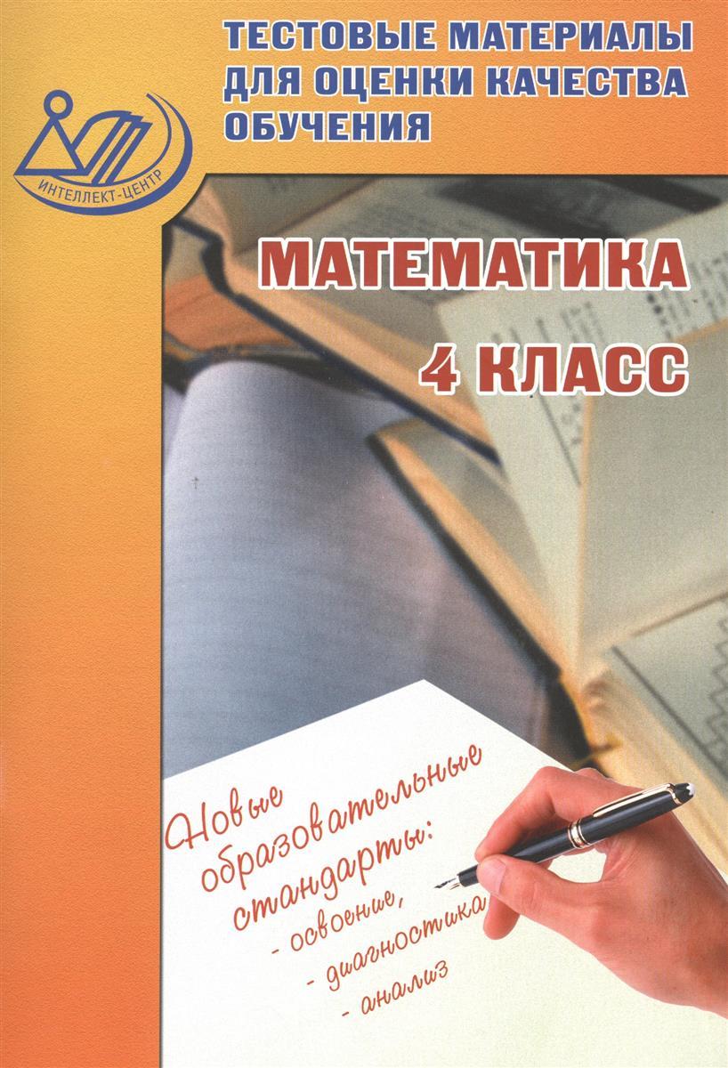Баталова В. Математика. 4 класс. Тестовые материалы для оценки качества обучения