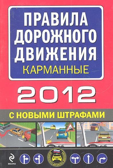 ПДД 2012 с новыми штрафами