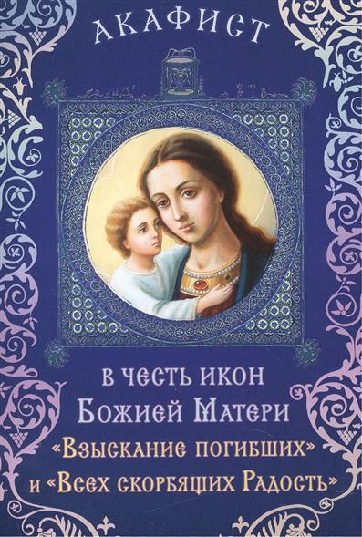 Акафист в честь икон Божией Матери