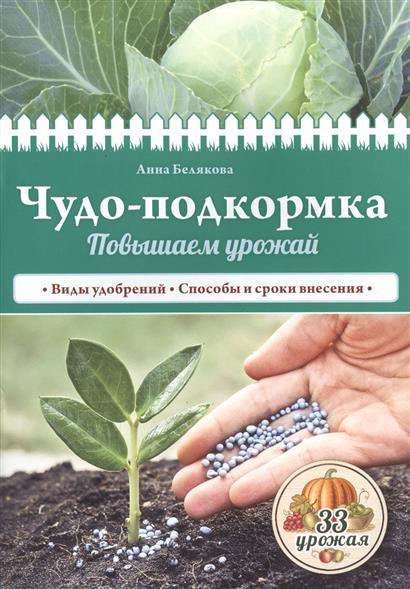 Чудо-подкормка. Повышаем урожай. Виды удобрений. Способы и сроки внесения
