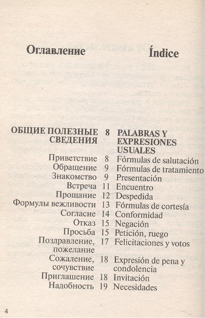 Лазарева Е. (сост.) Русско-испанский разговорник лазарева е сост русско франц разговорник