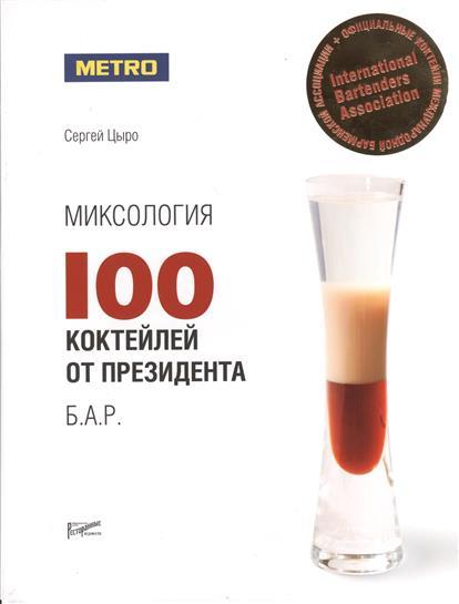 Миксология. 100 коктейлей от президента Б.А.Р.