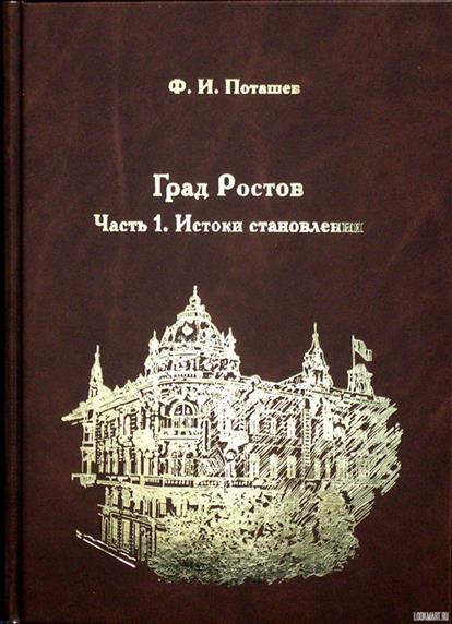 Град Ростов часть 1. Истоки становления