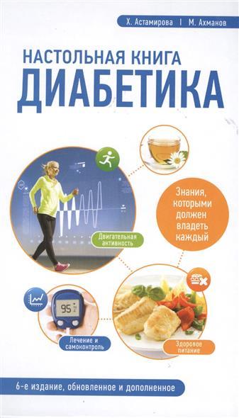Настольная книга диабетика. 6-е издание, обновленное и дополненное