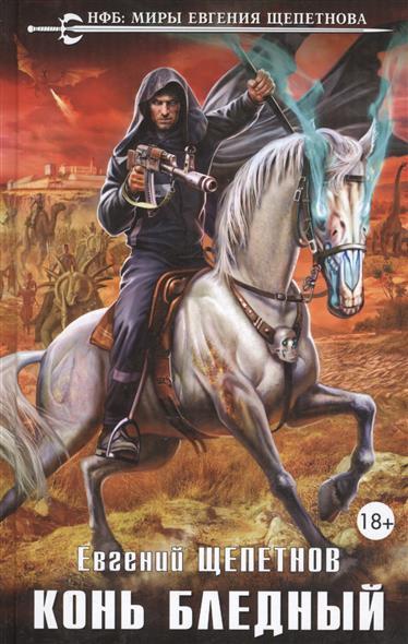 Щепетнов Е. Конь бледный ISBN: 9785699970001 савинков борис викторович конь бледный конь вороной