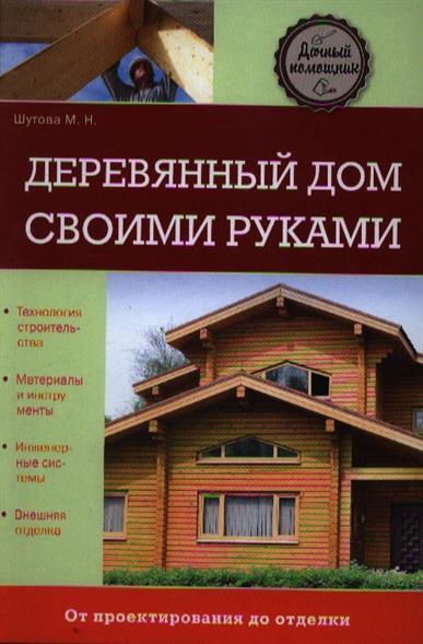 Шутова М. Деревянный дом своими руками