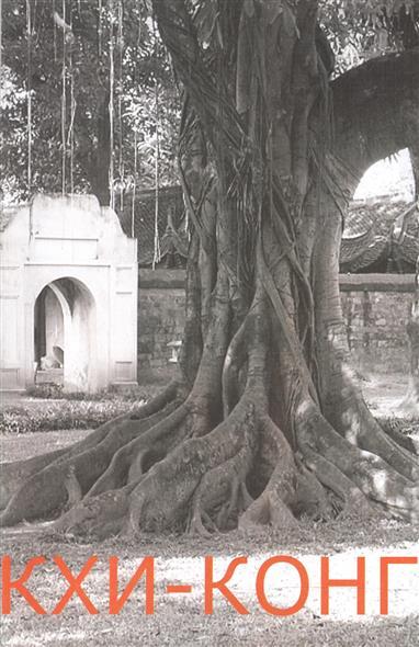 Кхи-конг. Древняя вьетнамская система физического и духовного развития личности