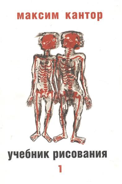 Учебник рисования 2тт