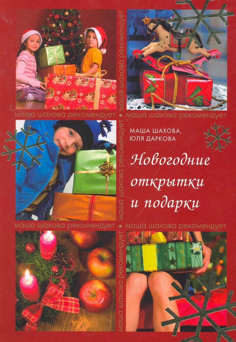Шахова М., Даркова Ю. Новогодние открытки и подарки шахова м даркова ю коллекция фазенды
